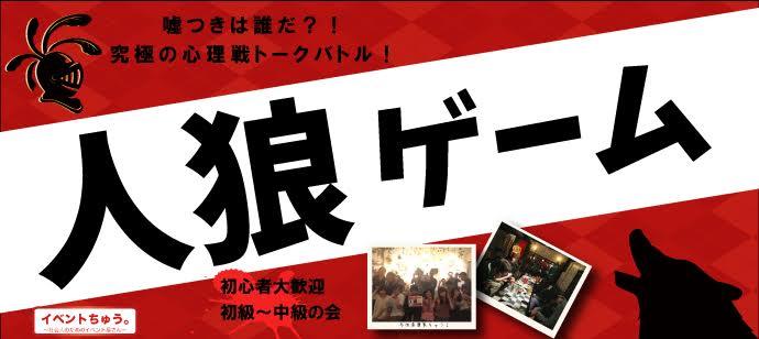 【大人気企画】 【ドキドキから素敵な出会いが生まれるかも】 人狼ゲーム交流会in大阪~~開催実績6年以上、延べ集客数3万人以上の会社が主催~~