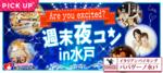 【茨城県水戸の恋活パーティー】街コンいいね主催 2018年9月22日