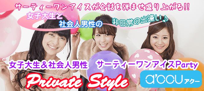 10/31 【特別企画】女子大生&ヤングExecutive男性31アイス付きParty