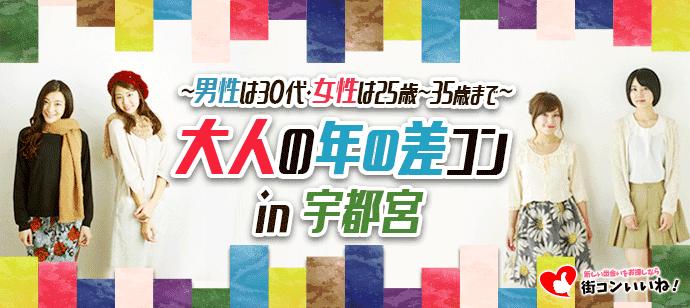 【栃木県宇都宮の恋活パーティー】街コンいいね主催 2018年9月22日