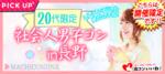 【長野県長野の恋活パーティー】街コンいいね主催 2018年9月22日