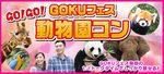 【大阪府天王寺の体験コン・アクティビティー】GOKUフェス主催 2018年9月24日