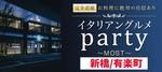 【東京都銀座の恋活パーティー】MORE街コン実行委員会主催 2018年10月15日