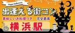 【神奈川県横浜駅周辺の恋活パーティー】MORE街コン実行委員会主催 2018年10月20日