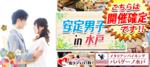 【茨城県水戸の恋活パーティー】街コンいいね主催 2018年9月23日