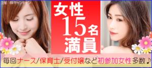 【群馬県高崎の恋活パーティー】キャンキャン主催 2018年9月24日