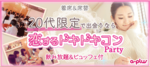 【東京都新宿の婚活パーティー・お見合いパーティー】街コンの王様主催 2018年9月20日