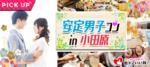 【神奈川県小田原の恋活パーティー】街コンいいね主催 2018年9月23日
