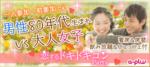 【愛知県栄の恋活パーティー】街コンの王様主催 2018年9月22日