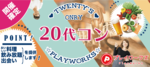 【群馬県高崎の恋活パーティー】名古屋東海街コン主催 2018年9月29日