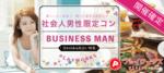 【石川県金沢の恋活パーティー】名古屋東海街コン主催 2018年9月29日