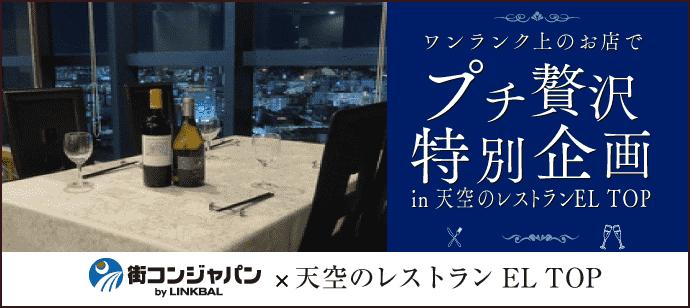 ワンランク上のお店でプチ贅沢特別企画 inEL TOP(エルトップ)
