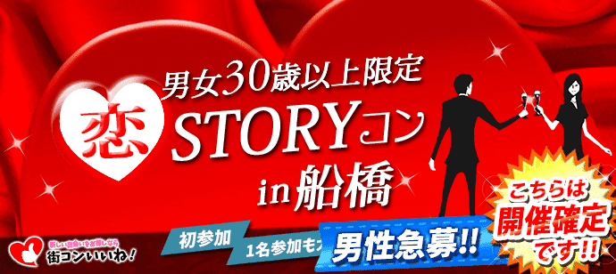 【千葉県船橋の恋活パーティー】街コンいいね主催 2018年9月23日