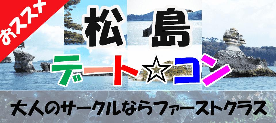 松島観覧コン♡
