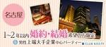 【愛知県名駅の婚活パーティー・お見合いパーティー】クラブキスティ―主催 2018年9月30日