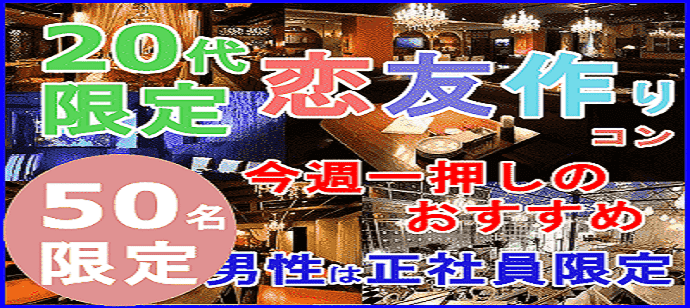 10/20 素敵な横浜の会場にて開催【ぎゅ~~~っと年齢を絞った大人気企画男性25~29歳&女性20~29歳】 20代限定コン