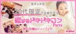 【東京都新宿の婚活パーティー・お見合いパーティー】街コンの王様主催 2018年9月26日