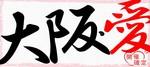【大阪府心斎橋の恋活パーティー】ハピこい主催 2018年10月6日