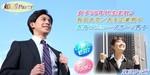 【東京都渋谷の婚活パーティー・お見合いパーティー】東京夢企画主催 2018年9月23日