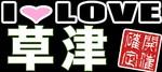 【滋賀県草津の恋活パーティー】ハピこい主催 2018年10月7日