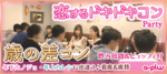 【愛知県刈谷の婚活パーティー・お見合いパーティー】街コンの王様主催 2018年9月29日