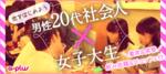 【愛知県栄の恋活パーティー】街コンの王様主催 2018年9月29日