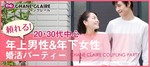 【愛知県名駅の婚活パーティー・お見合いパーティー】シャンクレール主催 2018年10月21日