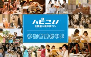 【宮城県仙台の恋活パーティー】ハピこい主催 2018年10月17日