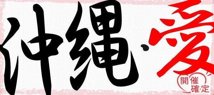 【沖縄県那覇の恋活パーティー】ハピこい主催 2018年10月20日