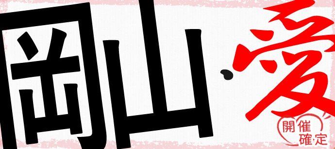 ☆★2300円★岡山★☆6周年&15万名様突破(^0^)/ お1人参加、毎回初参加多数の大人数わいわいイベント!大好評のフード、ドリンク付き☆女性安心の地域最安設定です☆前月参加2250名突破☆