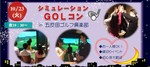 【東京都東京都その他の体験コン・アクティビティー】ララゴルフ主催 2018年10月23日