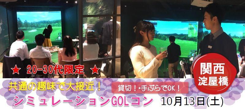 ★大阪ゴルコン★10/13(土)20-30代限定!シミュレーションGOLコンin淀屋橋