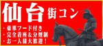 【宮城県仙台の恋活パーティー】ハピこい主催 2018年10月26日
