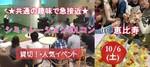【東京都恵比寿の体験コン・アクティビティー】ララゴルフ主催 2018年10月6日