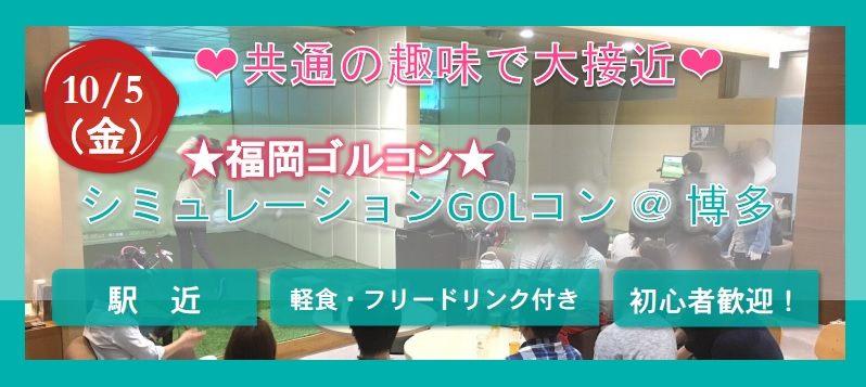 ★福岡ゴルコン★10月5日(金)シミュレーションGOLコンin博多
