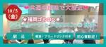 【福岡県福岡市内その他の体験コン・アクティビティー】ララゴルフ主催 2018年10月5日