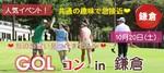 【神奈川県鎌倉の体験コン・アクティビティー】ララゴルフ主催 2018年10月20日
