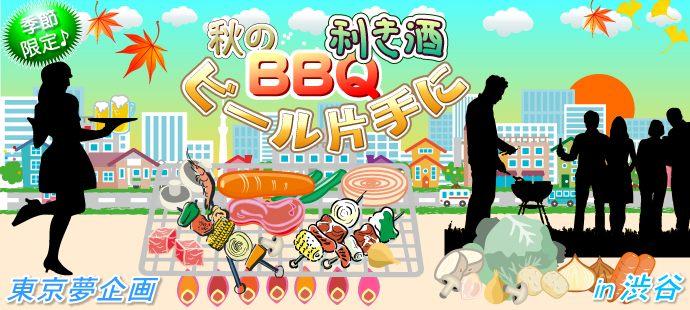 ◆9/24(祝) 〝秋の:BBQ・たこ焼き・しゃぶしゃぶ♪ PARTY☆彡〟◎室内だから雨でも大丈夫! 呑んで騒いで盛上ろう♪ IN渋谷