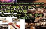 【東京都渋谷の婚活パーティー・お見合いパーティー】LINE友達社会人サークル主催 2018年9月30日