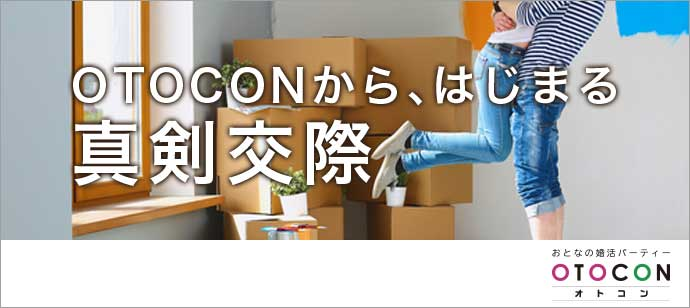 平日個室お見合いパーティー 10/3 17時15分 in 心斎橋