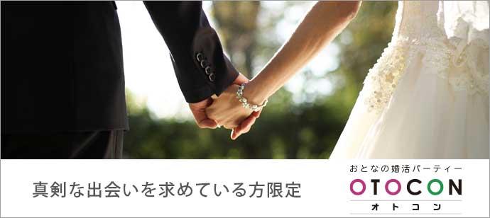 平日個室お見合いパーティー 10/24 17時15分 in 心斎橋