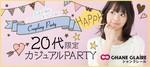【岡山県岡山駅周辺の婚活パーティー・お見合いパーティー】シャンクレール主催 2018年10月20日