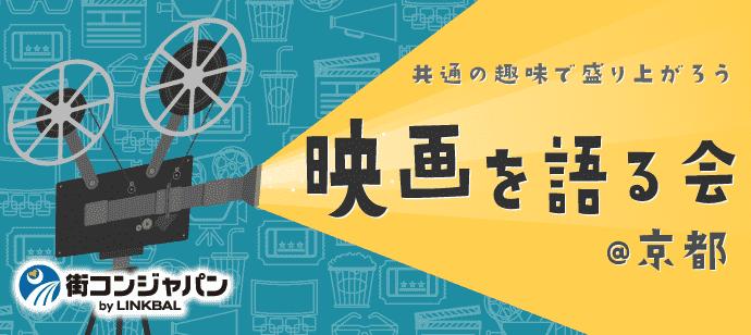 【映画orDVD鑑賞好き集まれ!】着席でゆったり楽しむ♪ちょっとオトナの映画を語る会@京都