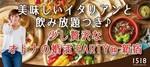 【東京都新宿の婚活パーティー・お見合いパーティー】ワンオーワン主催 2018年9月30日