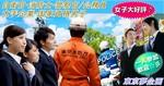 【東京都銀座の恋活パーティー】東京夢企画主催 2018年9月28日