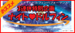 【東京都品川の体験コン・アクティビティー】ファーストクラスパーティー主催 2018年9月22日