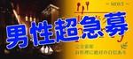 【東京都恵比寿の恋活パーティー】MORE街コン実行委員会主催 2018年10月24日