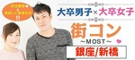 【東京都銀座の恋活パーティー】MORE街コン実行委員会主催 2018年10月20日