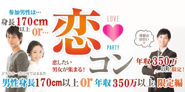 【山梨県甲府の恋活パーティー】街コンmap主催 2018年10月20日