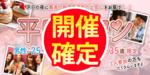 【新潟県新潟の恋活パーティー】街コンmap主催 2018年10月19日